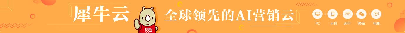 犀牛云,全球领先的AI营销云