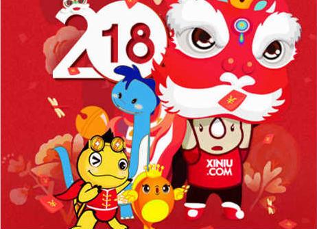 新年快乐!犀牛·云链祝您开年行大运!
