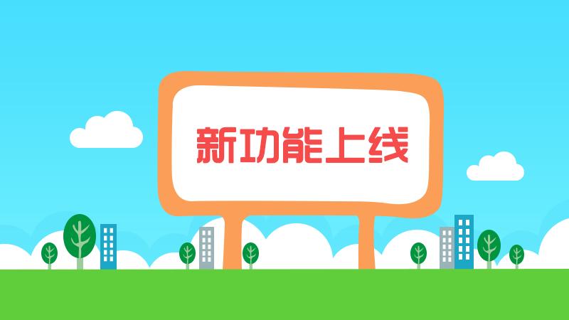 犀牛·云链为了更好的用户体验,新功能上线啦