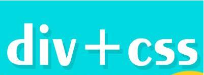 从SEO角度看DIV+CSS的网站优化