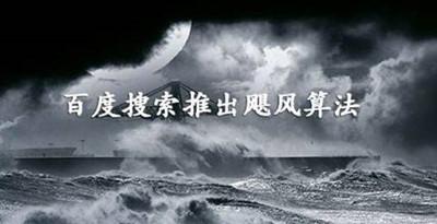 百度即将推出飓风算法2.0,采集站长们该怎么应对?