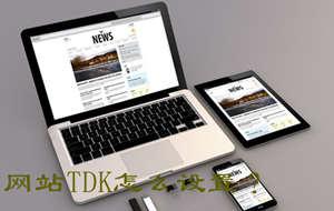 网站TDK设置技巧,想要排名这三大标签不能忽视