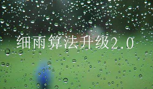 百度即将上线细雨算法2.0,B2B领域要注意了!
